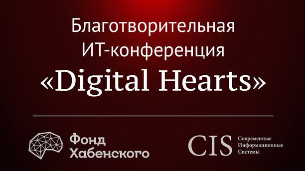 Конференция CISummIT «Digital Hearts»